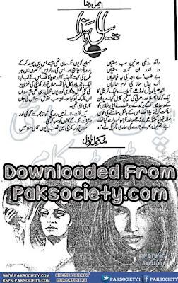Piaal saaz by Aimal Raza pdf