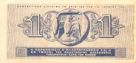 https://4.bp.blogspot.com/-WwaI20RsytM/UJjuU-2NXVI/AAAAAAAAKZE/hu_S_EyiO7U/s640/GreeceP317-1Drachma-1941-HIRES_b.jpg