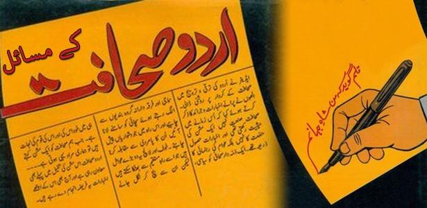 problems-of-urdu-journalism