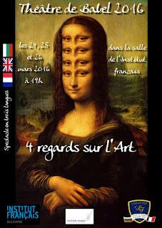театър бабел във френски институт