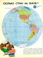 Мир вокруг нас. Мир вокруг нас СССР. Мир вокруг нас географический атлас для детей 1991 год. Мир вокруг нас географический атлас для детей СССР. Мир вокруг нас энциклопедия. Мир вокруг нас книга. Мир вокруг нас атлас. Мир вокруг нас книга читать. Мир вокруг нас. географический атлас для детей. Мир вокруг нас атлас читать. Мир вокруг нас большая книга. Мир вокруг нас географический атлас для детей читать. Мир и человек. Мир и человек географический атлас читать онлайн. Мир и человек географический атлас онлайн. Мир и человек полный иллюстрированный географический атлас.