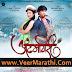Atumgiri Marathi Movie Songs Download