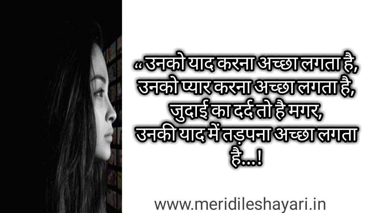 yaad shayari in hindi,yaad shayari in hindi for girlfriend,yaad shayri in hindi for girlfriend,emotional sad shayari in hindi,yaad bhari shayari in hindi,yaad shayari in hindi for boyfriend,teri yaad shayari in hindi