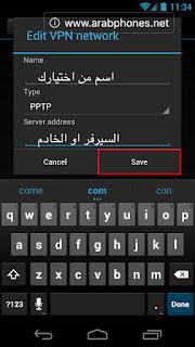 اعداد VPN يدويا على أندرويد عبر PPTP