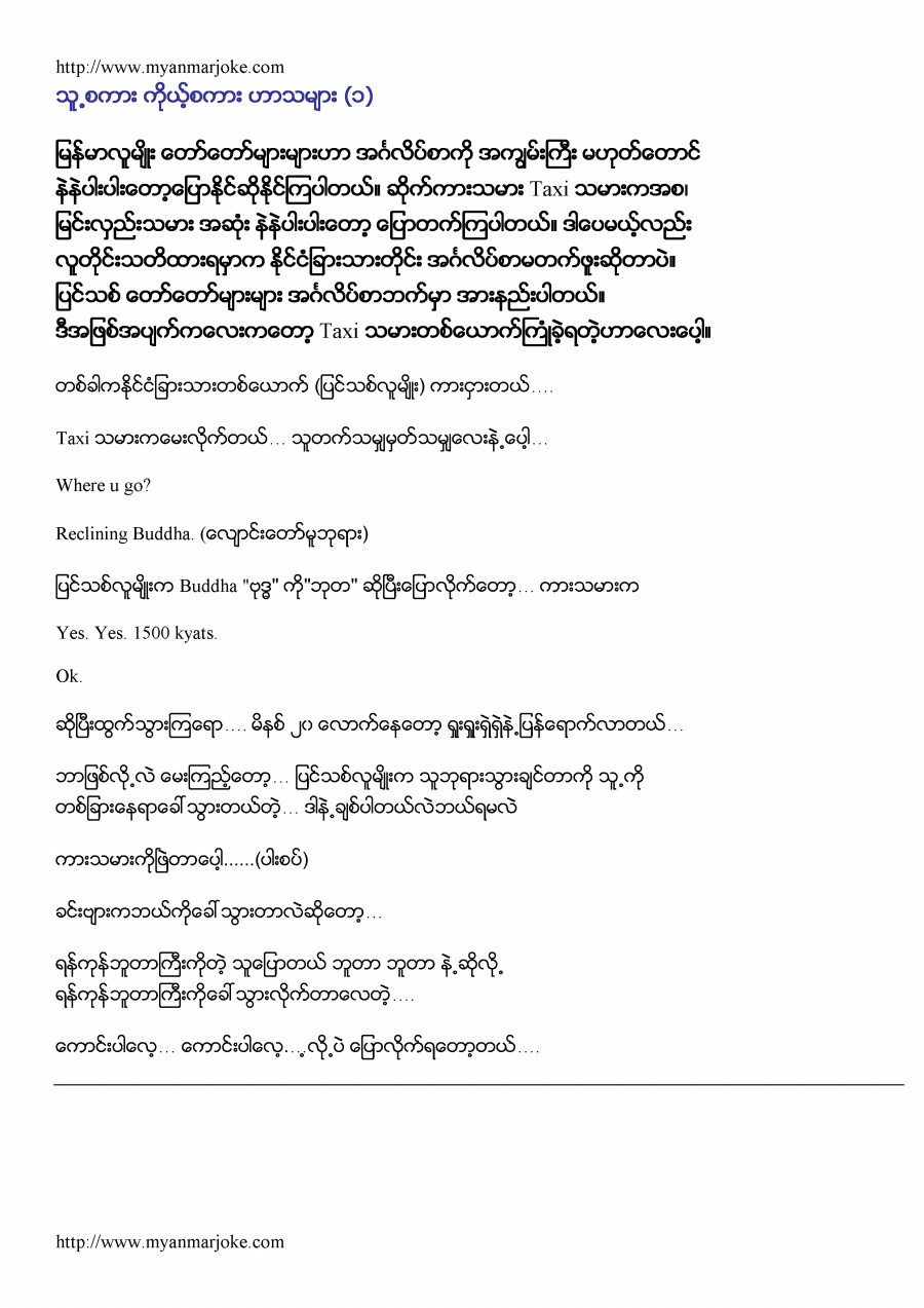 Myamar Funny Story of The Different Languages, myanmar jokes