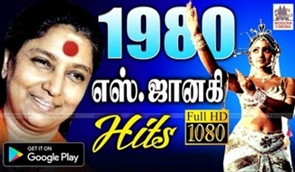 1980 SUPER HITS | S.Janaki Melody songs