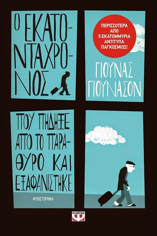 http://www.culture21century.gr/2015/01/jonas-jonasson-book-review.html