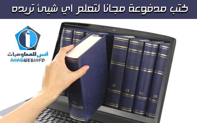 موقع لتحميل عشرات الآلاف من الكتب الإلكترونية المدفوعة في أي مجال تريده