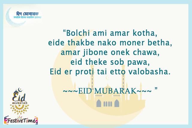 Bangla eid sms, Bangla Eid sms Collections 2018, Bangla Eid sms for girlfriends, Bangla Eid wishes, Eid muarok Bangla sms wishes, Bangla eid sms photo, Bangla Eid mubarok masegges,