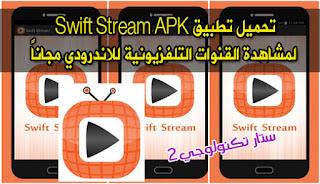 تحميل تطبيق Swift Stream APK لمشاهدة القنوات التلفزيونية للاندرودي مجاناً