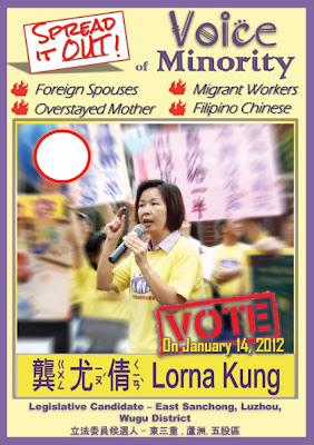 不合格公民團的政治塗鴉: 【活動佈告欄】選舉文宣 (英文版)