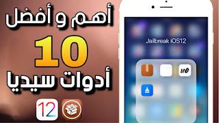 جلبريك Unc0ver iOS 12| أهم و أفضل 10 أدوات سيديا تحتاجها أولًا قبل أي شيء!