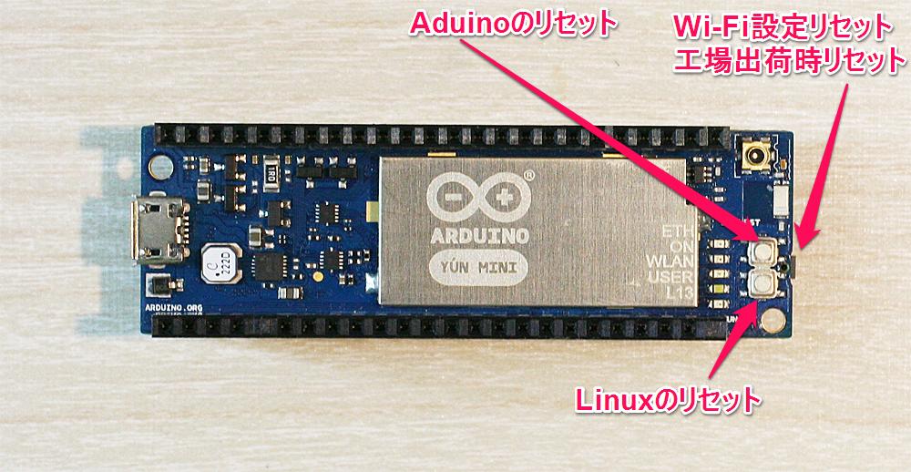 多頭飼いのすすめ arduino yun mini アップデート