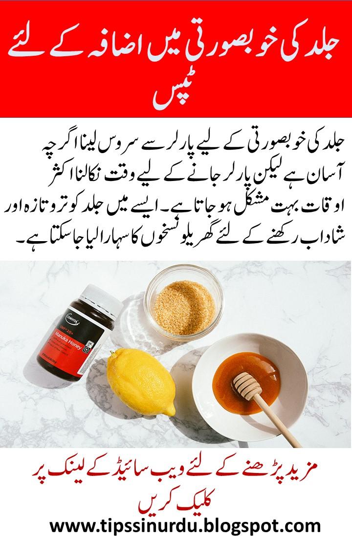Tips in Urdu: Best and Easy Beauty Tips in Urdu for Skin