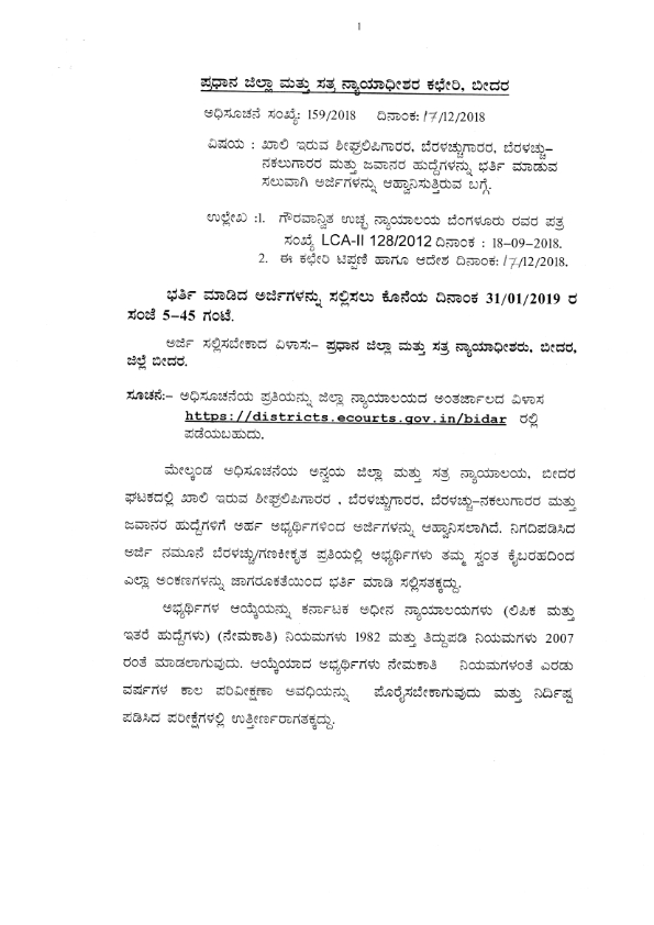 Stenographer Typist Typist-Copyist and Peon-22 govt job Posts in District court in Bidar