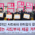 South Koreans sue Defense Ministry over THAAD