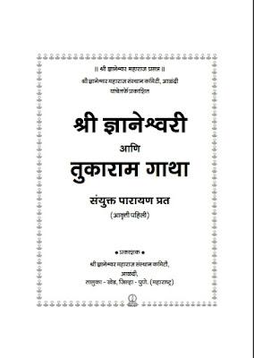 In pdf dnyaneshwari marathi
