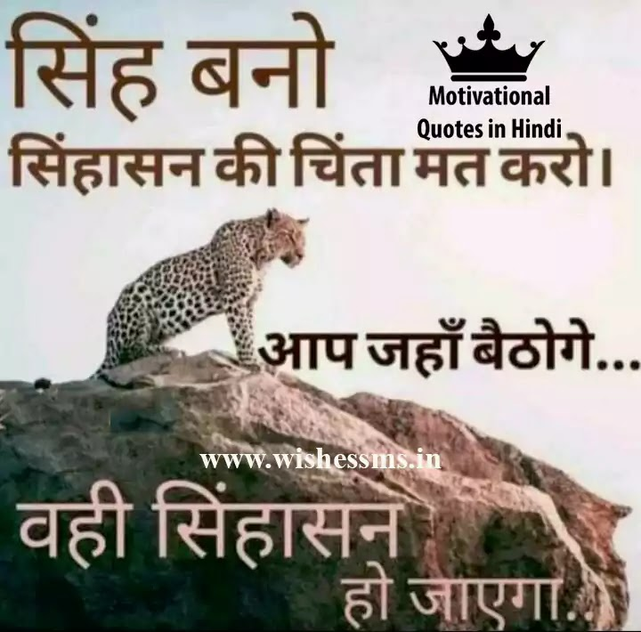 Hindi Motivational Quotes Thoughts Status For Success With Images