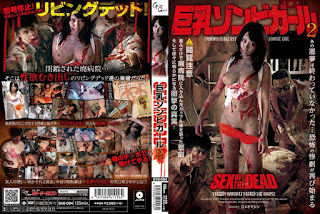 SEX OF THE DEAD Big Tit Zombie Girl 2
