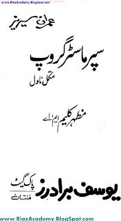 Super Master Group (Imran  Series) by Mazhar Kaleem