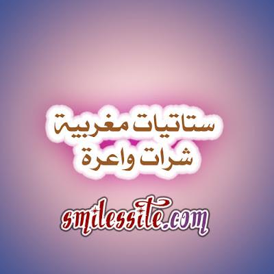 ستاتيات مغربية شرات واعرة