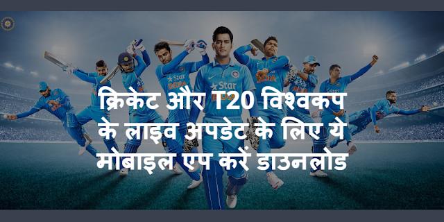 क्रिकेट और T20 विश्वकप