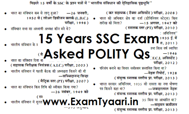 Download 15 Years Polity Questions Asked in SSC Exams [PDF] - Exam Tyaari