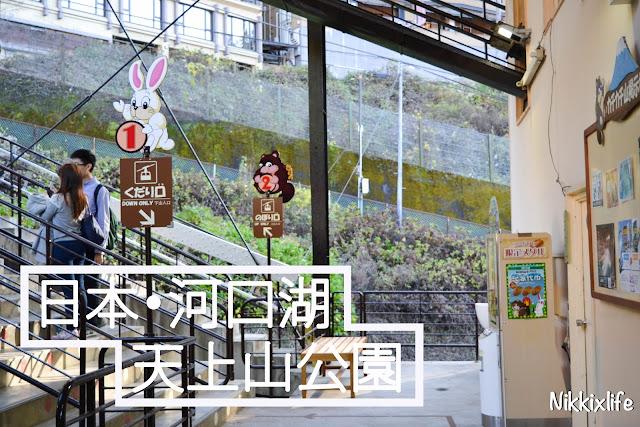 【日本。河口湖】天上山公園・高人一等的必訪景點 1