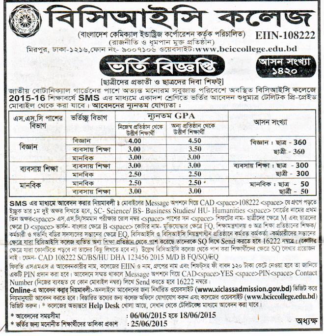 All Admission info BD: Admission Notice, B C I C College, Dhaka