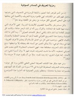 رمزية الحروف في المصادر الصوفية
