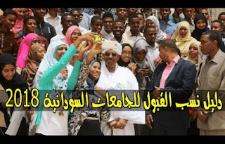 نتيجة القبول بالجامعات السودانية 2018 ، نتيجة قبول الجامعات السودانية 2018 عبر موقع admission gov sd