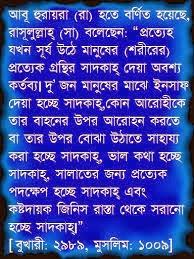 Bukhari volume 001 book 002 hadith number 014