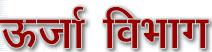 Energy-Department-Bihar-Jobs-Career-Vacancy-Result-Notification