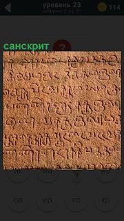 Древняя рукопись санскрит с надписями, которые прочесть невозможно