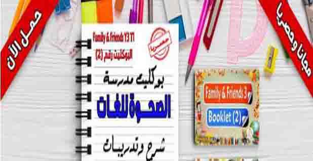 تحميل بوكليت مدرسة الصحوة للغات في منهج Family and Friends للصف الثالث الابتدائي الترم الأول 2019