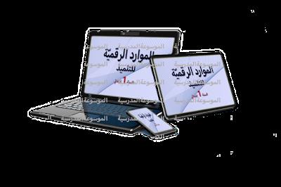 الموارد الرقمية للتلميذ - السنة الأولى من التعليم أساسي - الموسوعة المدرسية