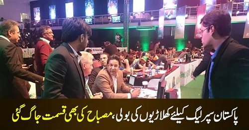 T20 Pakistan Super League 2016 PSL Players Draft and Teams official logos revealed