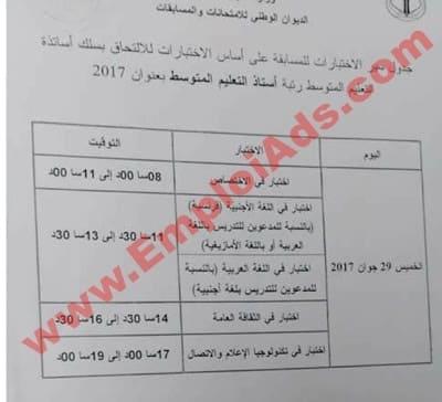 اعلان عن جدول سير الاختبارات لمسابقة توظيف أساتذة التعليم المتوسط 2017