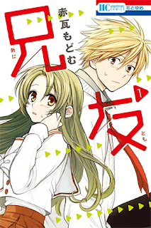 "Manga: ""Anitomo"" de Modomu Akagawara finalizará el 20 de septiembre"