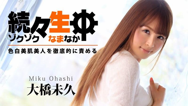 HEYZO No.0783 Miku Oohashi 11020