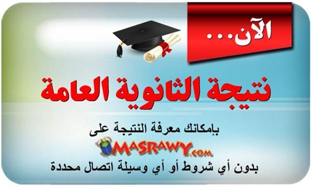 نتيجه الثانويه العامه لعام 2016  natygat elthanawya  اليوم السابع-فيتو-فايق 5