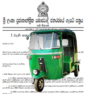 Three-wheeler gazette released! Meter mandatory, should issue receipt, no loud music and no 'kurutu gee'