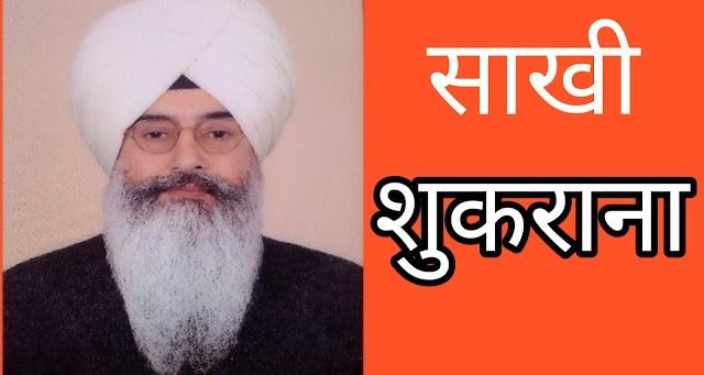 Guru Angad Dev Ji ki sakhi । गुरु अंगद देव जी और रूप सिंह जी की साखी 'शुकराना'