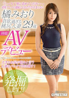 A Series Of Greedy Too Ass Married Miori Tachibana 29 year old