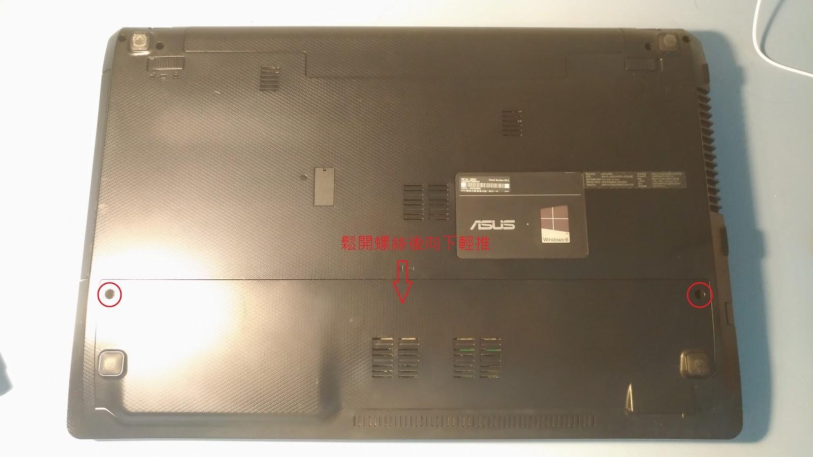 P 20170322 192705 vHDR On1 - Plextor M6V 256G SSD 開箱評測 & Asus K55VD 拆機升級雙硬碟教學