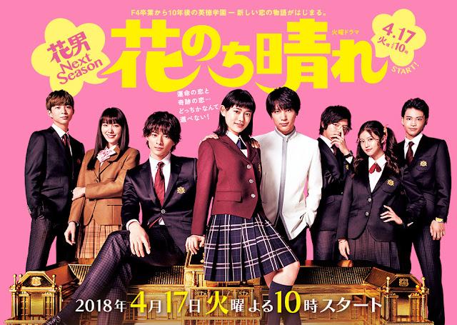 Hana Nochi Hare Japanese drama recommendations