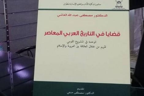 الغاشي يغوص في قضايا التاريخ العربي المعاصر