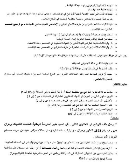 توظيف بالمدرسة الوطنية المتعددة التقنيات وهران 2 5