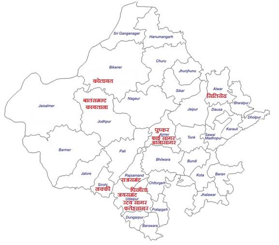 राजस्थान में मीठे पानी की प्रमुख झीलें और ट्रिक्स