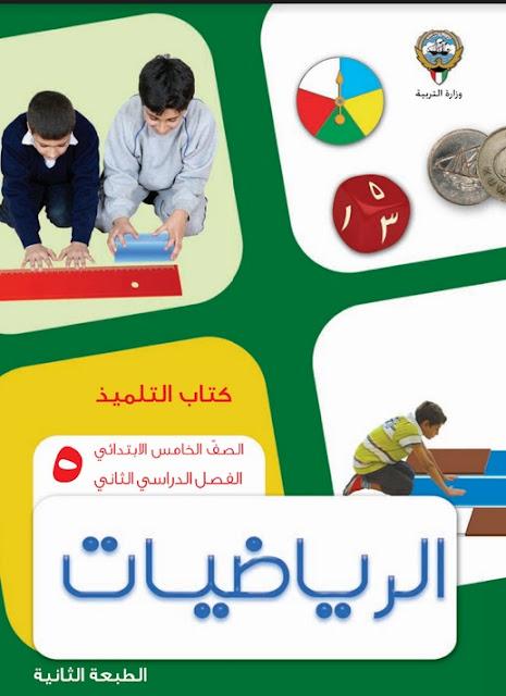 كتاب التلميذ في الرياضيات الصف الخامس الابتدائي